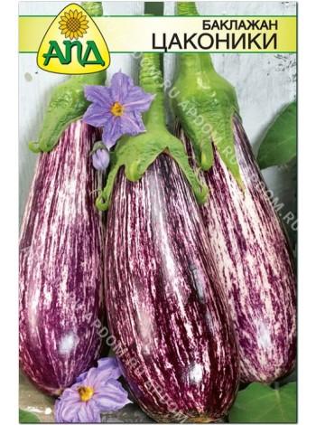 Баклажан Цаконики (Solanum melongena L.)