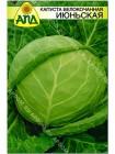 Капуста б/к Июньская (Brassica oleracea var.capitata alba)